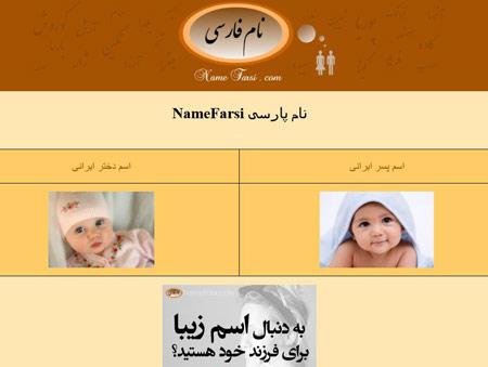 نامفارسی اولین وبسایت مرجع نام های ایرانی